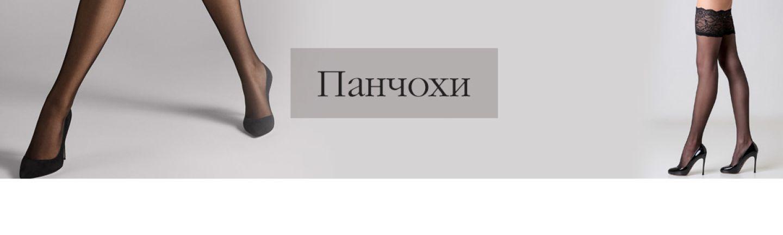 Панчохи жіночі купити у Інтернет Магазині Білизни в Києві 2be5bc41a7483