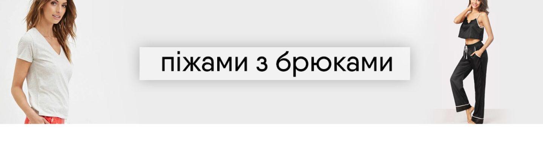Піжами жіночі з брюками купити у Києві та Україні 301cef1225d32