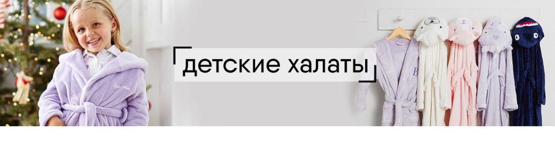 a06fc28c5fe Халаты детские купить в Интернет Магазине ➮ Киев ➮ Украина