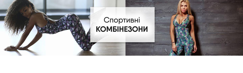 Комбінезони спортивні купити у Києві та Україні db9b39558cd4b