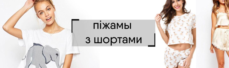 Піжами жіночі з шортами Польща 008371641b472