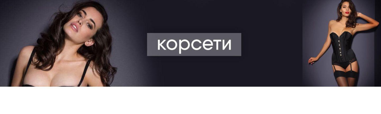 Корсети купити у Інтернет Магазині ➮ Київ ➮ Україна d78b0f1b4ed6a