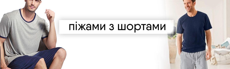 Піжами чоловічі з шортами купити у Києві та Україні 2e559294ff72c