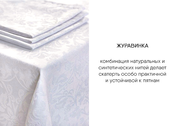 скатерть журавинка - фото