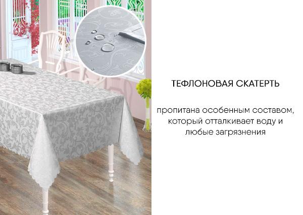 тефлоновая скатерть - фото