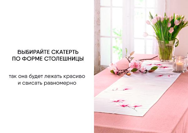 скатерть по форме стола - фото