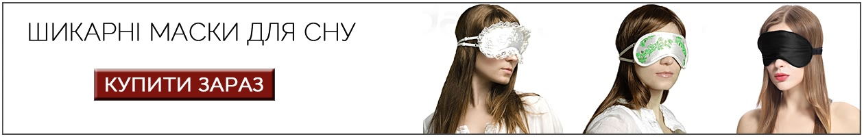 Вишукані жіночі та чоловічі маски для сну a947dae6a7c0d