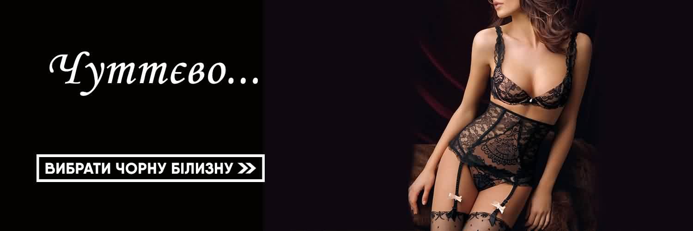 Чорне нижню білизну жіноче на edem-textile.com 5183480c4d56e