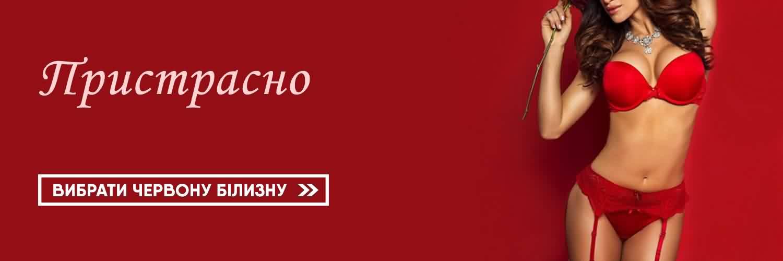Вибрати червону дамську нижню білизну 96255c992c3e5