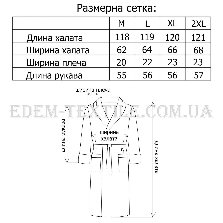 Розмірна таблиця чоловічого халата De Lafense Velur 861 – Картинка