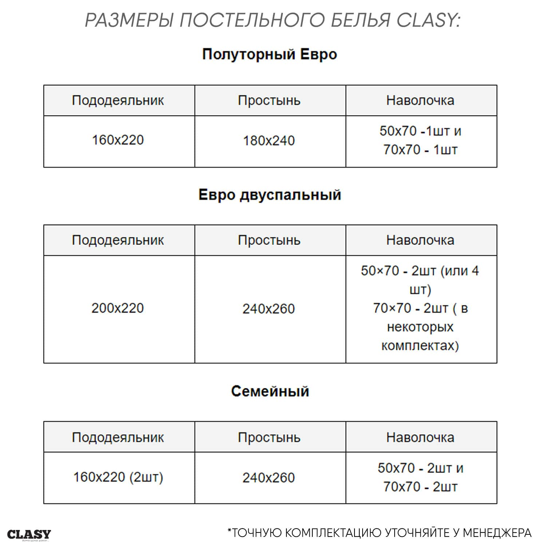 Размеры постельного белья Clasy - Фото