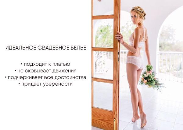 правильное свадебное белье - фото