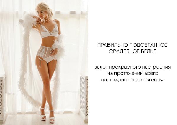 свадебное белое белье - фото