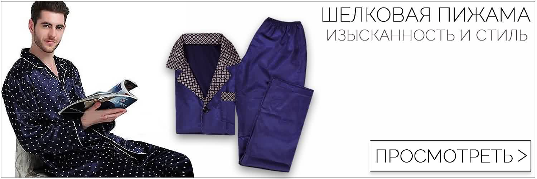 Купить мужскую шелковую пижаму. Новинка 2017 26d3defe9b67e