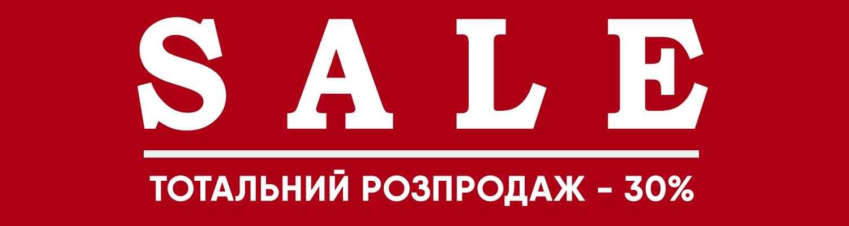 abf621f95151f8 Тотальний розпродаж жіночого одягу для спорту в edem-textile