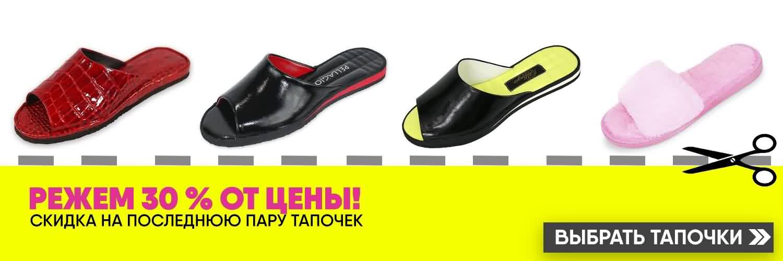 d9059bf4d Большая распродажа домашней обуви. Фото тапочки со скидкой на последнюю пару  в edem-textile