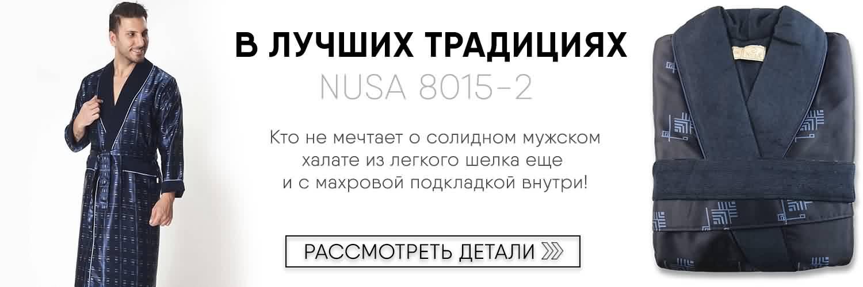 d98e718e43684 Элитные бамбуковые мужские халаты NUSA из Турции