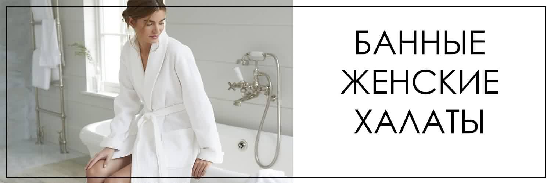 17e42bcb27b5 Халаты женские купить в Украине ▷ Интернет-Магазин Edem-Textile