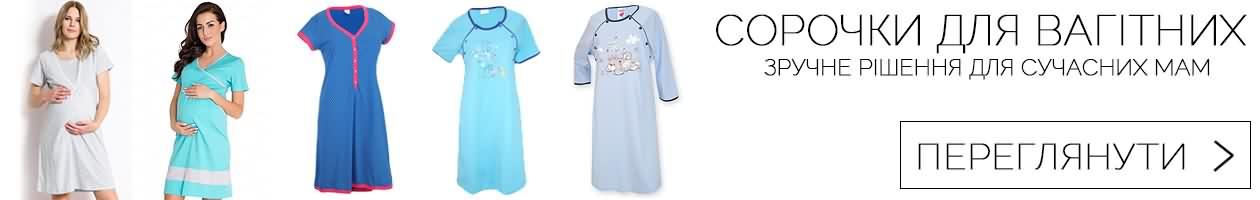 Одяг для вагітних та годуючих мам Інтернет Магазин 9b45262c31a8f