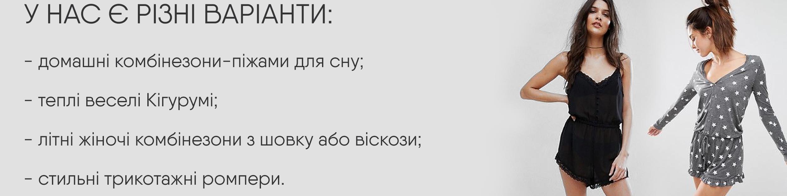 Домашні жіночі комбінезони купити в Україні ➩ 9dd4e647aa02e