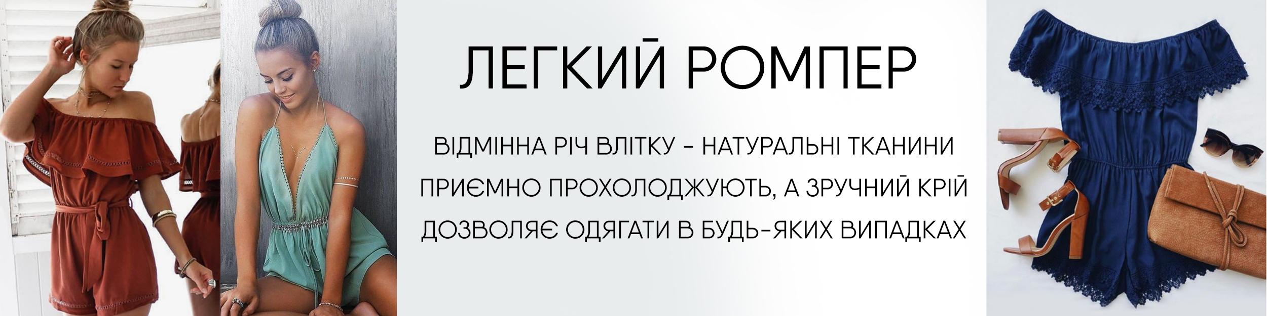 Домашні жіночі комбінезони купити в Україні ➩ c648993f64e7c