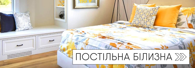 Все для спальні у Інтернет Магазині Домашнього Текстилю 5ce427281bdf6