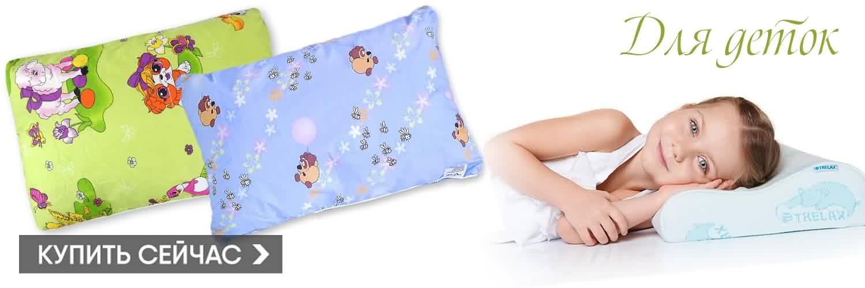 Подушки купить в Интернет Магазине ➮ Киев ➮ Украина 83a01a9d7ab