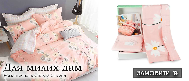 Постільна білизна півтораспальна купити у Києві та Україні 07bafdc195918