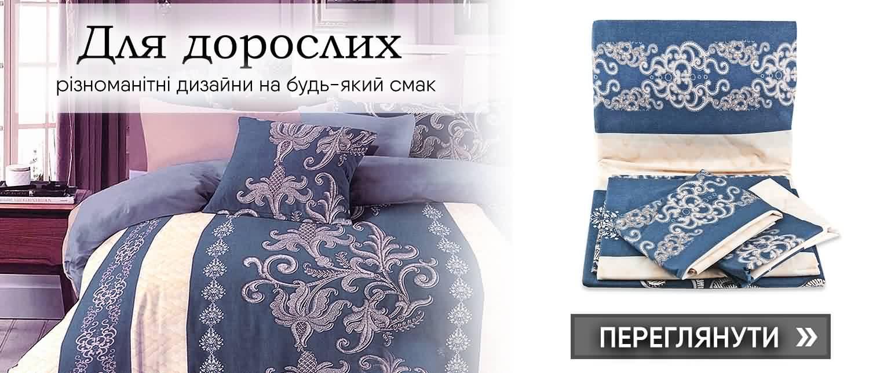 Постільна білизна півтораспальна купити у Києві та Україні 8405f21478117
